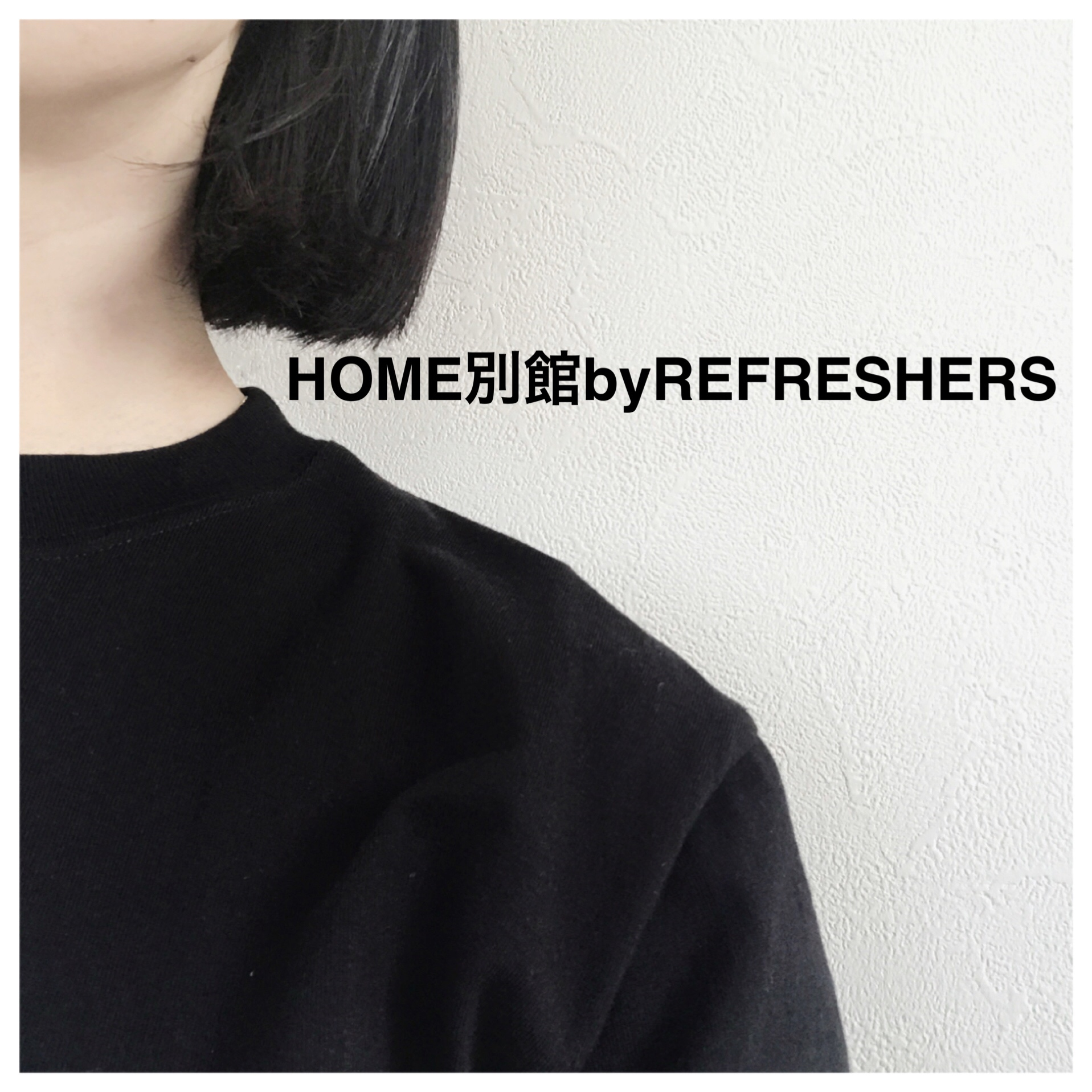 HOME別館byREFRESHERS
